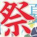 【終了しました】決算謝恩&予約特典付き!夏のきもの祭り開催。大阪グランフロント