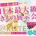 予約締切ました!日本最大級のきもの展示会開催!@東京KITTE