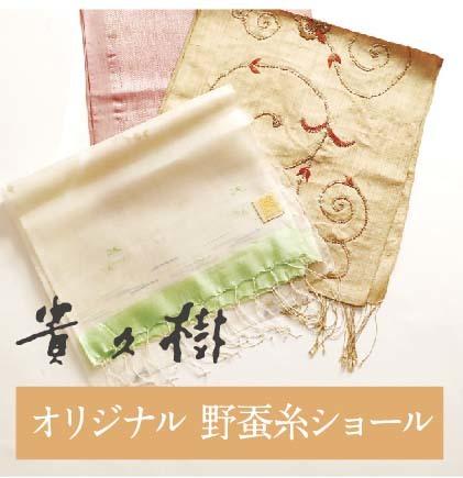 貴久樹オリジナル野蚕糸ショール