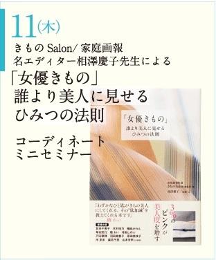 5/11(木)「女優きもの」著者によるコーディネート ...