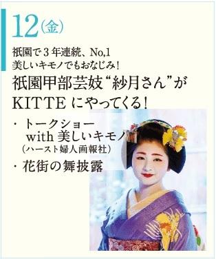 """5/12(金)祇園で3年連続No.1の芸妓さん""""紗月さ..."""