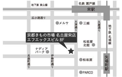 京都きもの市場 名古屋栄店