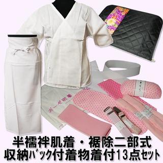 着付福袋【デビュー割】着付小物セット収納バッグ 半...