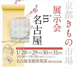 京都きもの市場展示会 in 名古屋
