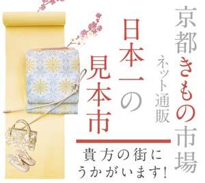 京都きもの市場展示会 日本一の見本市