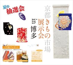 京都きもの市場博多展示会