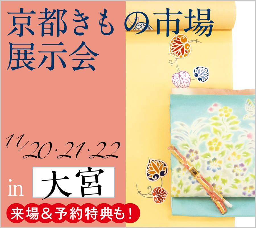 京都きもの市場大宮展示会