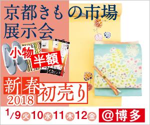 京都きもの市福岡展示会