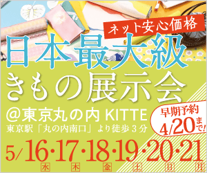 京都きもの市場KITTE展示会