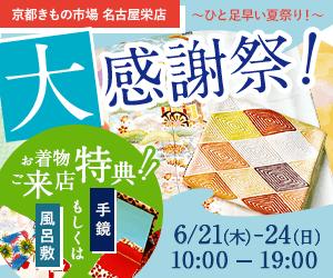 京都きもの市場名古屋展示会