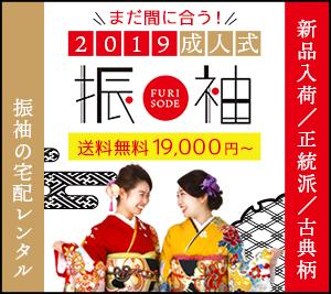 振袖の宅配レンタルが19,000円~