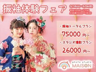 スタジオ撮影プラン26,000円~